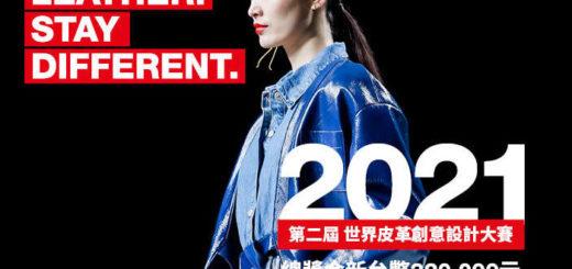 2021第二屆世界皮革創意設計大賽
