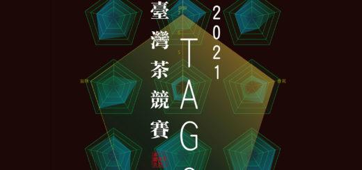 2021第二屆全國有機茶TAGs分類分級評鑑