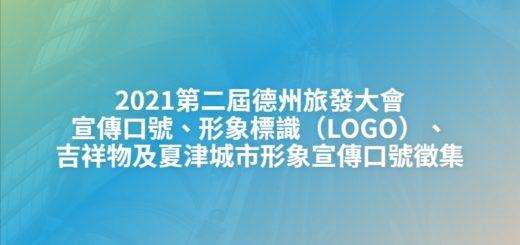 2021第二屆德州旅發大會宣傳口號、形象標識(LOGO)、吉祥物及夏津城市形象宣傳口號徵集