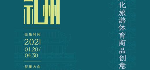 2021第二屆鄂州市文化旅遊體育商品創意設計大賽
