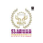 2021第五十三屆全國奧林匹克數理競賽