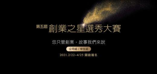 2021第五屆創業之星選秀大賽