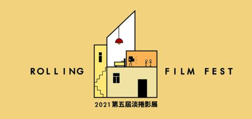 2021第五屆淡捲影展 TKU Rolling Film Festival