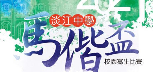 2021第八屆淡江中學馬偕盃校園寫生比賽
