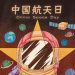 2021第六屆「中國航天日」主題創意海報設計大賽