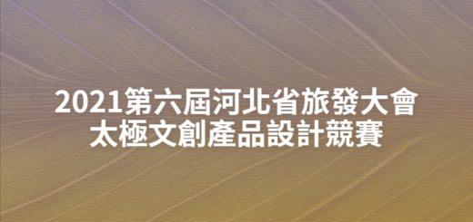 2021第六屆河北省旅發大會太極文創產品設計競賽