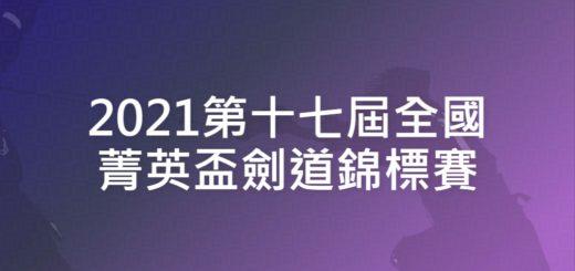 2021第十七屆全國菁英盃劍道錦標賽
