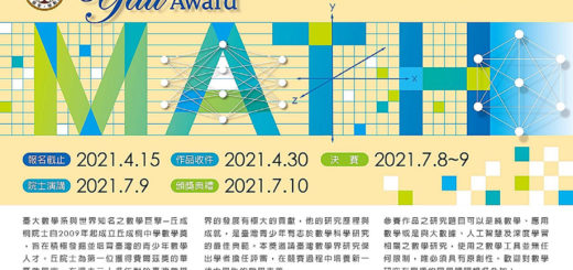 2021第十三屆丘成桐中學數學獎