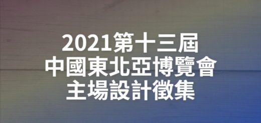 2021第十三屆中國東北亞博覽會主場設計徵集