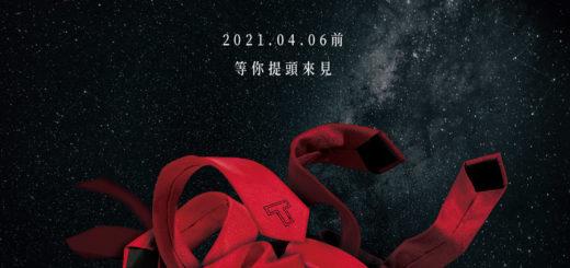 2021第十三屆奧美林宗緯紅領帶計畫
