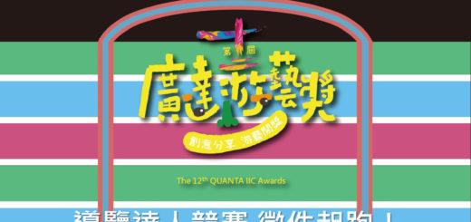 2021第十二屆「廣達游藝獎」導覽達人競賽