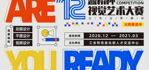 2021第十二屆藍橋杯全國高校視覺藝術設計賽