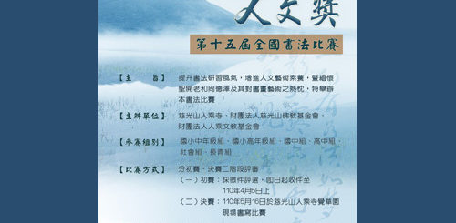 2021第十五屆慈光山人文獎全國書法比賽