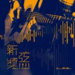 2021第十五屆新弦獎吉他歌唱比賽