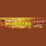 2021第十八屆中國國際攝影藝術展覽