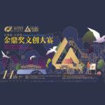 2021第十四屆昆明海鷗文化節金鼎獎文創大賽