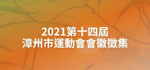 2021第十四屆漳州市運動會會徽徵集