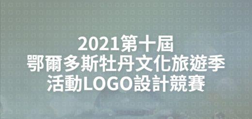 2021第十屆鄂爾多斯牡丹文化旅遊季活動LOGO設計競賽
