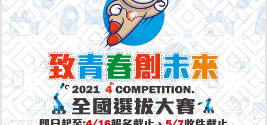 2021第四屆「致青春.創未來」選拔大賽