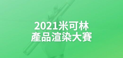 2021米可林產品渲染大賽