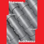 2021紀念蘇聯構成主義設計家-亞歷山大·羅琴科-誕辰130週年國際設計展作品徵集