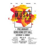 2021維也納國際青年音樂家音樂大賽