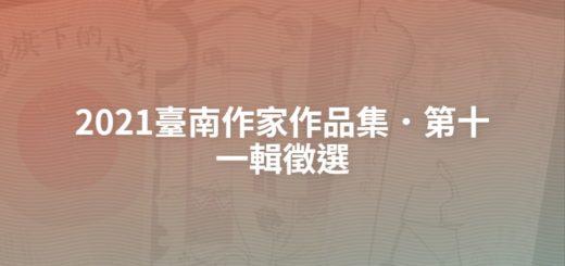 2021臺南作家作品集.第十一輯徵選