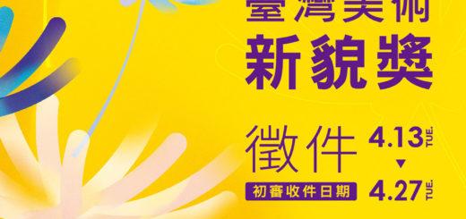 2021臺灣美術新貌獎