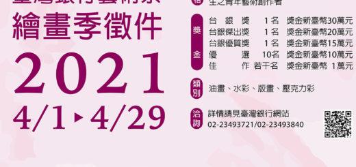 2021臺灣銀行藝術祭.繪畫季