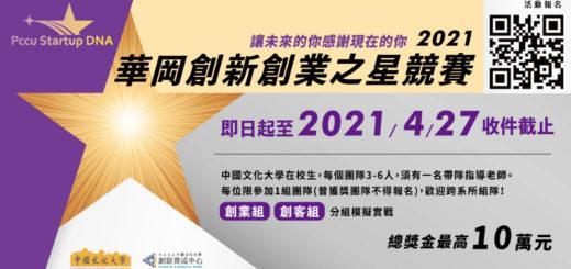 2021華岡創新創業之星競賽
