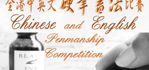 2021藝術智能之第三屆全港中英文硬筆書法比賽