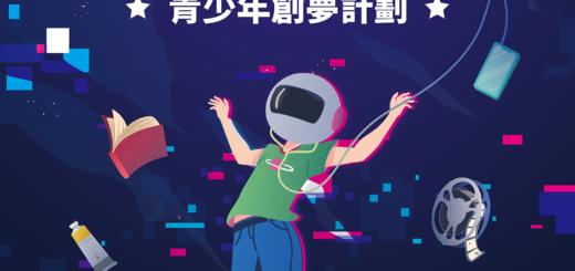 2021賽馬會「今生不做機械人」青少年創夢計劃