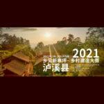2021鄉見新寨坪.鄉村建造大賽