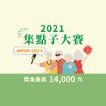 2021「樂齡再上工」集點子大賽