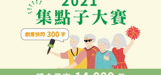 2021集點子大賽