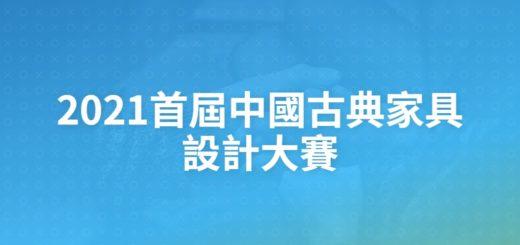 2021首屆中國古典家具設計大賽