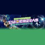 2021首屆中國在線教育公益短視頻徵集大賽暨教育MCN創新創業大賽