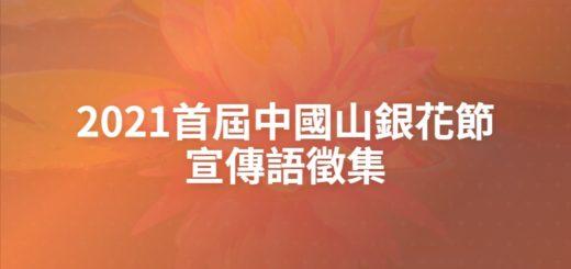 2021首屆中國山銀花節宣傳語徵集