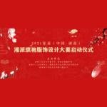 2021首屆中國.長沙湘派旗袍服飾設計大賽