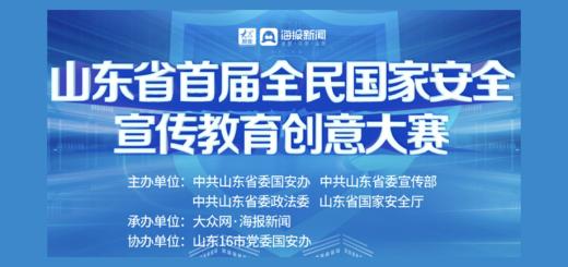 2021首屆山東省全民國家安全宣傳教育創意大賽