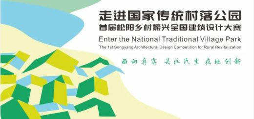 2021首屆松陽鄉村振興全國建築設計大賽