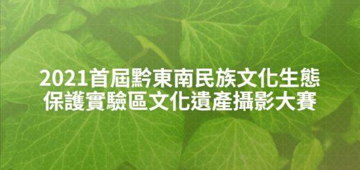 2021首屆黔東南民族文化生態保護實驗區文化遺產攝影大賽
