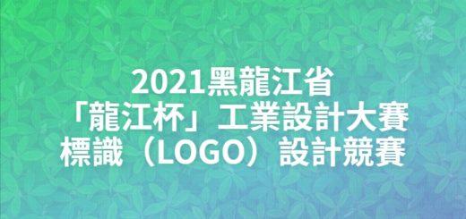 2021黑龍江省「龍江杯」工業設計大賽標識(LOGO)設計競賽