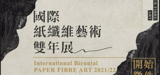 2021-2022國際紙纖維藝術雙年展