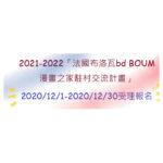 2021-2022法國布洛瓦bd BOUM漫畫之家駐村合作計畫