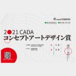 2021 CADA 日本概念藝術設計獎