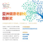 2021 Healthy Aging Prize for Asian