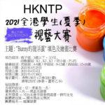 2021 HKNTP「Bunny的復活蛋」全港學生(夏季)視藝大賽