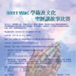 2021 VMC 學術及文化聖經講故事比賽