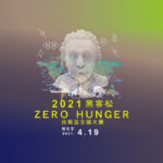 2021 ZERO HUNGER 黑客松:技職盃全國大賽
